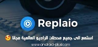 افضل تطبيق ، لتشغيل جميع محطات الراديو ، العالمية على جهازك الاندرويد ، Replaio Radio - Music & Info ، تطبيق Replaio Radio ، تحميل Replaio Radio ، تنزيل Replaio Radio ، راديو ، تطبيق راديو للاندرويد ، افضل تطبيق راديو ، تنزيل تطبيق راديو ، Replaio Radio.apk ، apk ، تطبيق راديو عالمي ، راديو جميع المحطات ، افضل تطبيق راديو  ، تحميل تطبيق Replaio Radio ، ريبلايو راديو ، تطبيق الراديو