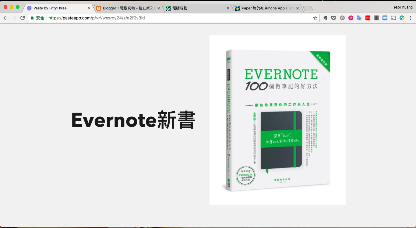 Paste 創新好設計的新工作簡報工具,來自 Paper 團隊開發