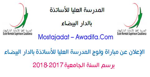 الإعلان عن مباراة ولوج المدرسة العليا للأساتذة بالدار البيضاء برسم السنة الجامعية 2017-2018