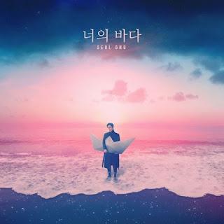 Seul Ong - 너의 바다.mp3