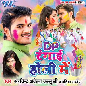 Watch Promo Videos Songs Bhojpuri DP Rangai Holi Me 2017 Arvind Akela Kallu Ji Songs List, Download Full HD Wallpaper, Photos.