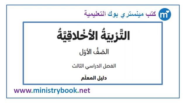 دليل المعلم تربية اخلاقية للصف الاول الفصل الثالث 2019-2020-2021-2022-2023-2024-2025