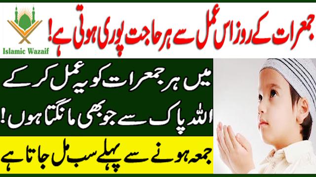 Wazifa For Any Hajat Any Need/Jumraat Ky Din Har Hajat Pori/Dua Qabool Hona Ka Wazifa/Islamic Wazaif