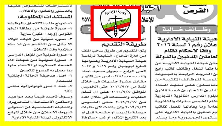 وظائف خالية فى النيابة الإدارية فى مصر 2019