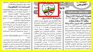 وظائف شاغرة فى النيابة الإدارية فى مصرعام 2017