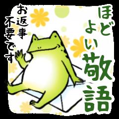 Japanese sticker. Honorific language.