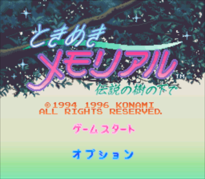 【SFC】純愛手札,懷舊的戀愛養成遊戲!