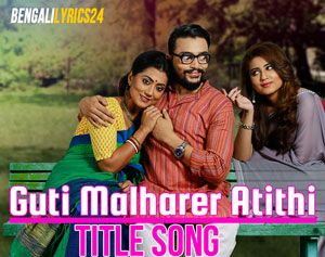 Guti Malharer Atithi, Movie, Zee Bangla Cinema
