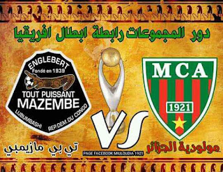 مشاهدة مباراة مولودية الجزائر و مازيمبي الكونغولي بث مباشر - دوري ابطال افريقيا