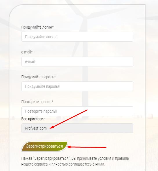 Регистрация в EcoFood 2