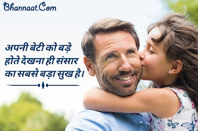 Images of Daughter and Father Love Quotes