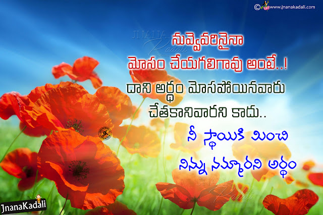 telugu best words on life, self motivational thoughts, famous quotes in telugu