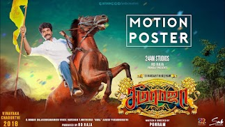 Sivakarthikeyan and Samantha New Upcoming tamil movie Seema Raja poster, release date, images movie