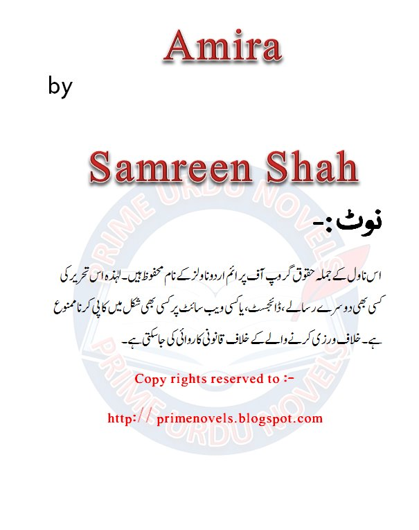 the one novel by samreen shah download