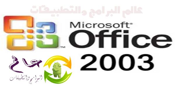 2003 Download Microsoft Office Pro