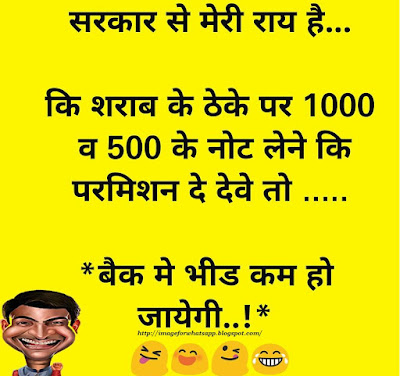 Funny jokes and whatsapp messages on Demonetization