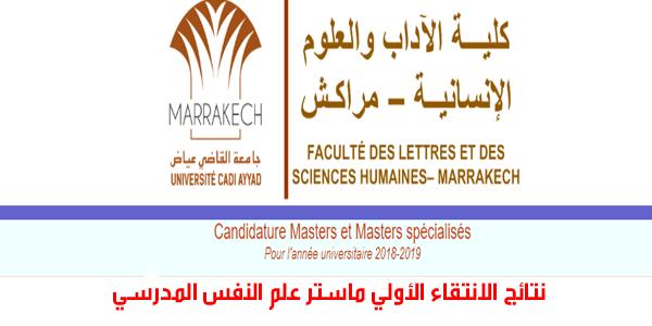 نتائج الانتقاء الأولي ماستر علم النفس المدرسي كلية الآداب والعلوم الإنسانية-مراكش