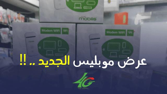 عروض موبيليس 2019 انترنت الجيل الرابع Mobilis Navigui modem 4G بأسعار خيالية !