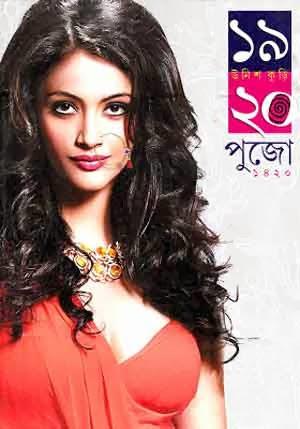 bangla bhuter golpo pdf