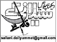 Mehromiyun Ka Safar ... Inteha Pasand (Part 4) - Sailani (Daily Ummat) - 14th October 2013