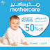 Mothercare Kuwait - Seasonal Savers Upto 50% OFF