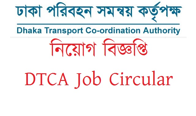 Dhaka Transport Coordination Authority Job Circular 2017 Download