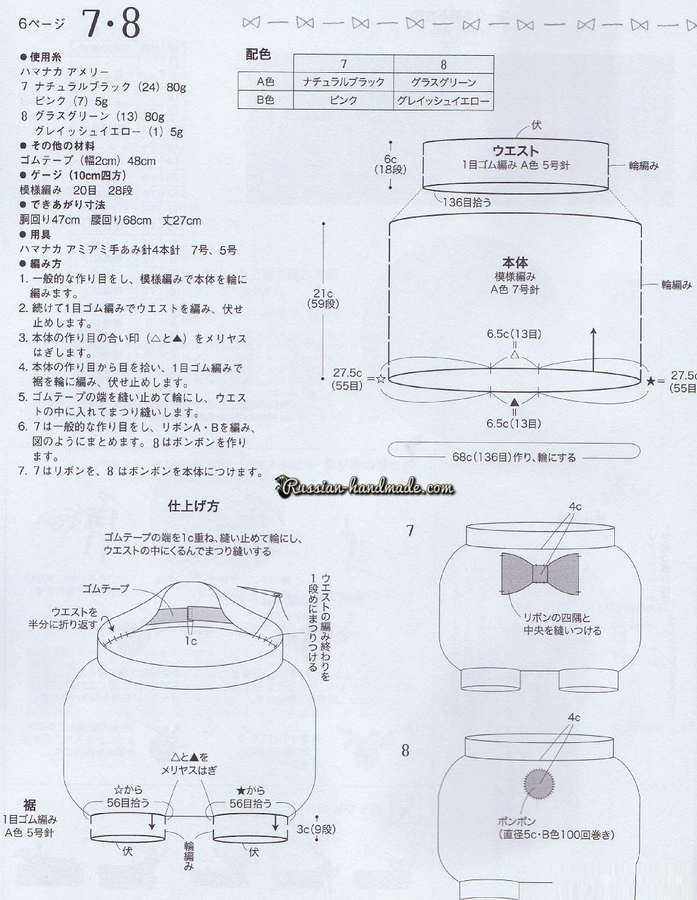 Схемы вязания. Теплые штанишки спицами для малыша (1)