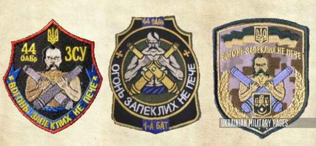 Символіка 44 оабр