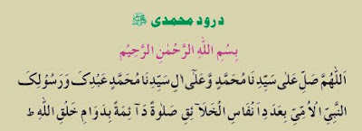 benefits of durood-e-mohammadi in urdu