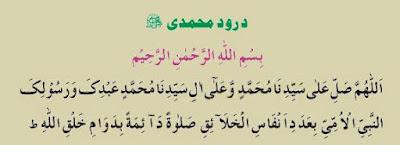 benefits of durood-e-mohammadi in urdu