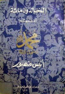 كتاب الخالدون مائة أعظمهم محمد