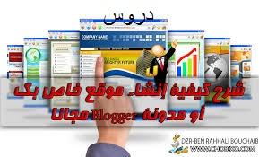 انشاء موقع او مدونة الدرس الثامن
