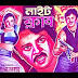 Night Club (Bangla Full Hot Movie) DVDRip 400MB Download 1filemovie