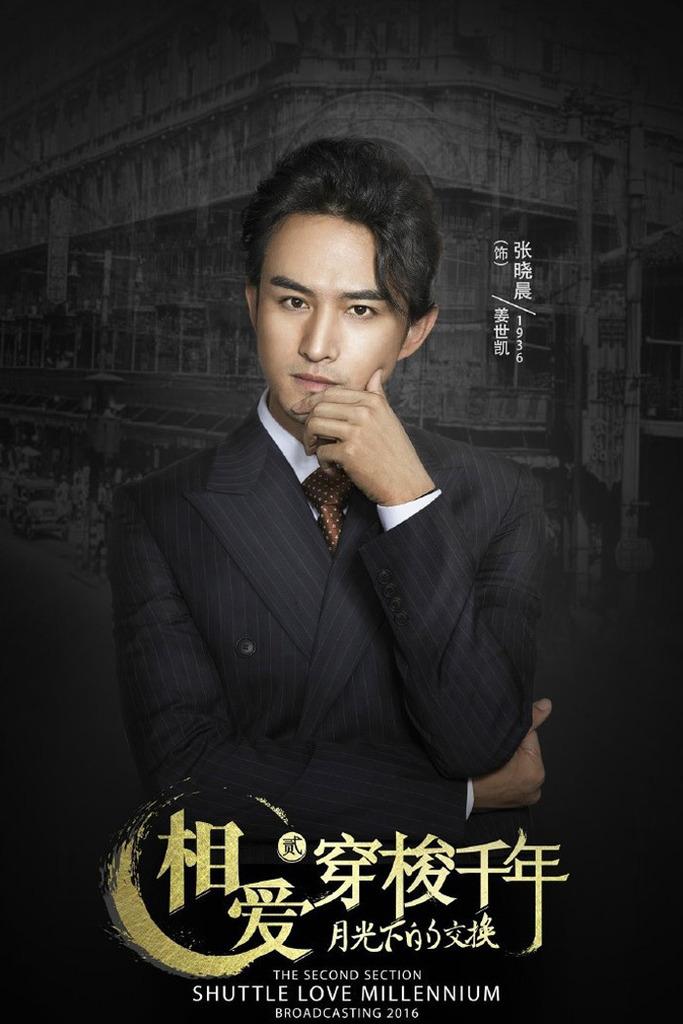 Zhang Chen Xiao in Shuttle Love Millennium 2016 c-drama