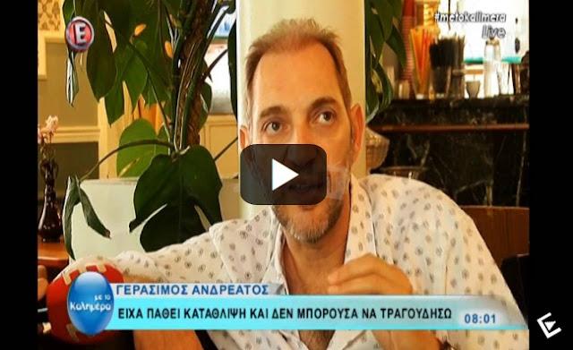 Έχασε τη φωνή του Έλληνας τραγουδιστής - Η μάχη του με την κατάθλιψη [βίντεο]