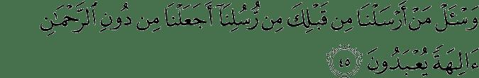Surat Az-Zukhruf Ayat 45