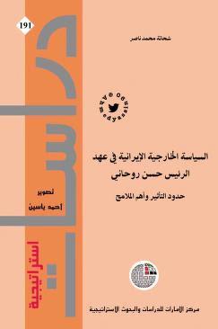 السياسة الخارجية الايرانية في عهد الرئيس حسن روحاني - شحاته محمد ناصر