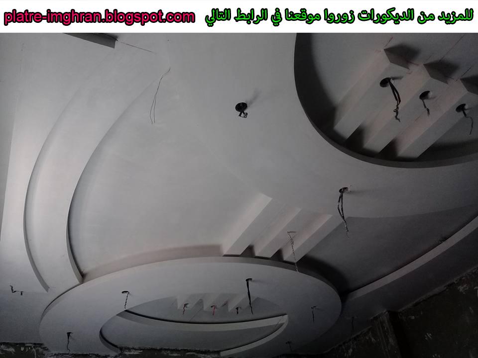 b459e230e جبس معلق مغربي - DECORATION PLATRIE