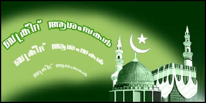 Bakrid Pictures, Happy Bakra Eid Wallpapers, Eid Al-Adha