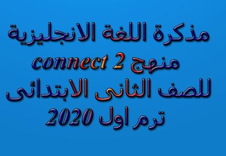 مذكرة اللغة الانجليزية منهج  connectللصف الثانى الابتدائى ترم اول 2020