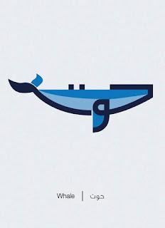 تصميم اسم وشكل الحوت
