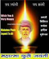 Happy Mahatma Phule Jayanti 2014 sms in Marathi Hindi English  Mahatma Phule Birth Anniversary sms message wishes greetings kavita poem with Images Picture HD wallpaper महात्मा फुले जयंती