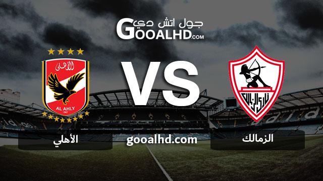 مشاهدة مباراة الزمالك والأهلي بث مباشر اليوم اونلاين 30-03-2019 في الدوري المصري
