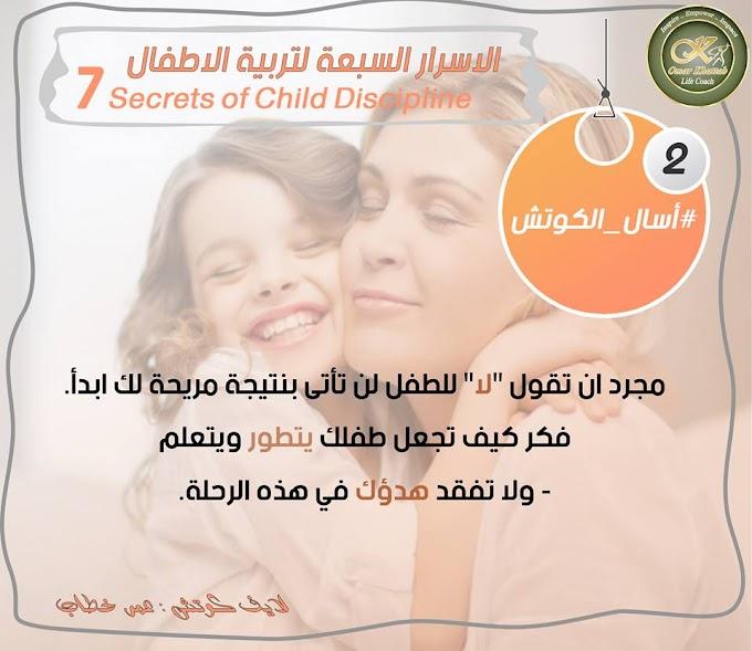 اللايف كوتش عمر خطاب يكتب السبع أسرار لتربية الأطفال 7secrets of child discipline