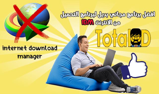 افضل برنامج مجاني بديل لبرنامج التحميل من الأنترنت internet download manager