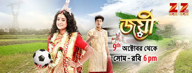 'Joyee' on Zee Bangla Tv Plot Wiki,Cast,Promo,Title Song,Timing
