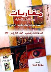 صدورالعدد 23 المجلد 12 من مجلة العلوم الإنسانية مقاربات