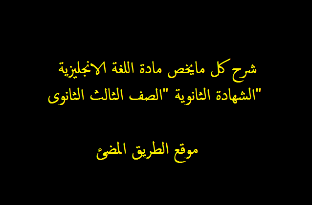حمل كل مايخص اللغة الانجليزية للشهادة الثانوية (الصف الثاث الثانوى) مستر احمد سعيد