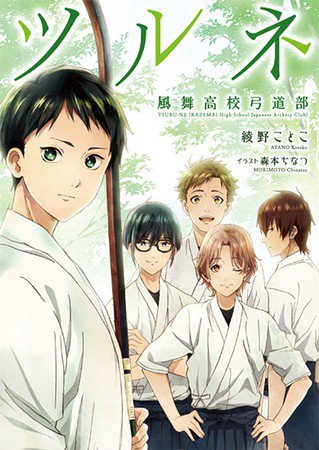Novel Tsurune Kotoko Ayano Mendapatkan Anime TV di Kyoto Animation!