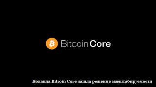 Команда Bitcoin Core нашла решение масштабируемости